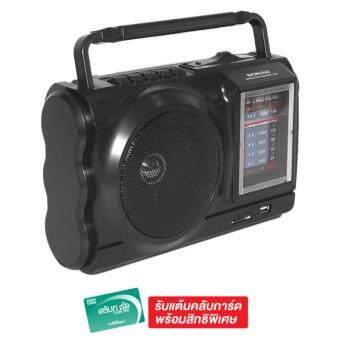 Sonar วิทยุ รุ่น HHL-331 - Black