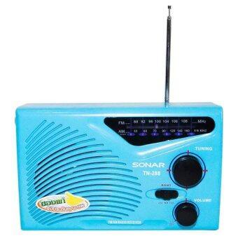 SONAR วิทยุทรานซิสเตอร์ รุ่น TN-288 (Blue)