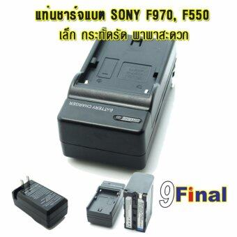 แท่นชาร์จ แบตกล้อง sony F970 Battery charger for Sony F970 (8.4Volts 6,000 mah) NP-FM50 FM70 FM90 QM71D QM91D (Black)