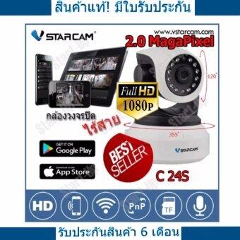 Startup VSTARCAM กล้องวงจรปิด IP Camera 2.0 Mp and IR Cut รุ่น C24S WIP HD ONVIF สีขาว-ดำ