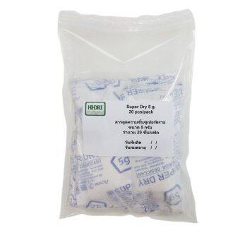 Super Dry สารดูดความชื้น 5 กรัม 20 ชิ้น