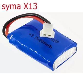 แบตโดรน syma x13