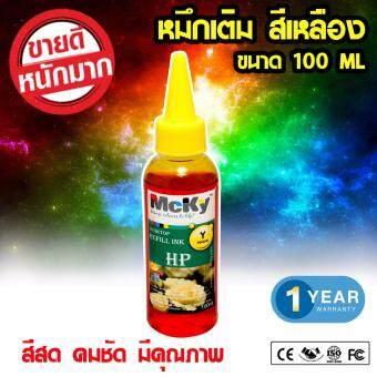 ประเทศไทย น้ำหมึกเติม Tank สำหรับเครื่อง HP ทุกรุ่น ขนาด 100 ml (Yellow)