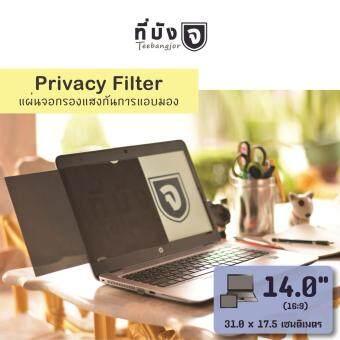 [14.0 นิ้ว] TEEBANGJOR Privacy Filter Screen Protector for Laptop/Notebook 14.0 inch widescreen 16:9 (31 x 17.5 cm) ที่บังจอ แผ่นจอกรองแสงกันการแอบมอง