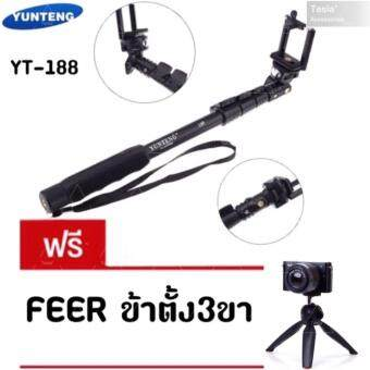 tesia Yunteng 188 ไม้เซลฟี่ Portable Handheld Telescopic MonopodTripod For Cameras Cell Phones IPhone แถนฟรีขาตั้งYT-288
