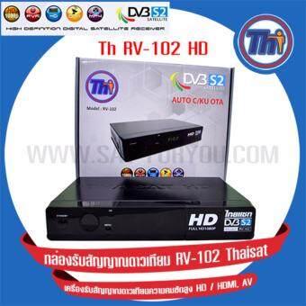 Thaisat กล่องรับสัญญาณดาวเทียม RV-102 รุ่น Th RV-102 HD