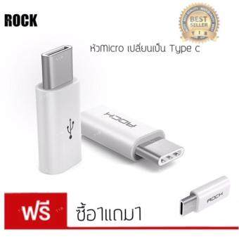 tib ROCK Micro Usb เปลี่ยนเป็น Type C Cable Adapter Converter forsamsung(2017) xiaomi huawei meizu oppo(2017)