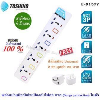 Toshino รางปลั๊ก ป้องกันไฟกระชาก ไฟดูด ไฟตก 5 ช่อง 5 สวิตช์ 4.5เมตร รุ่น E-9155Yฟรี ปลั๊กแปลง Universal 2 ขาแบน x 1 ชิ้น มูลค่า 20 บาท