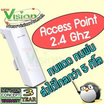 TP-Link 2.4GHz 300Mbps 9dBi Outdoor CPE CPE210 ส่งโดย Kerry Express