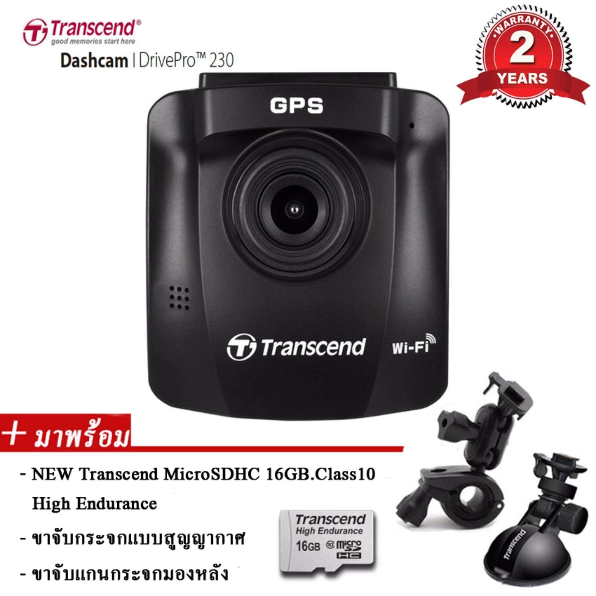 Transcend กล้องติดรถยนต์ DrivePro230 Full HD 1080P(Black) + Transcend 16GB High Endurance memory card + ขาจับแกนกระจกมองหลัง (รับประกันศูนย์ 2ปี)