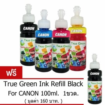 True Green inkjet refill Canon 100ml. all model : B/C/M/Y (หมึกเติม Canon ชุด 4 ขวด แถมฟรี BK 1 ขวด มูลค่า 160 บาท)