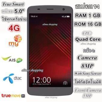 True Smart 4G (ใช้ได้ทุกเครือข่าย)5.0/ROM 16GB/RAM 1GB/Camera 8 MP โฟกัสอัตโนมัติ With Sony Sensor - Hot หน้าจอ5นิ้ว 5.0