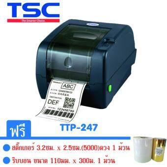 เครื่องพิมพ์บาร์โค้ด TSC TTP247 ฉลากยา-บาร์โค้ด ฟรีสติ๊กเกอร์-ริบบอน