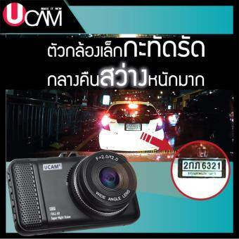 UCAM กล้องติดรถยนต์ car cameras