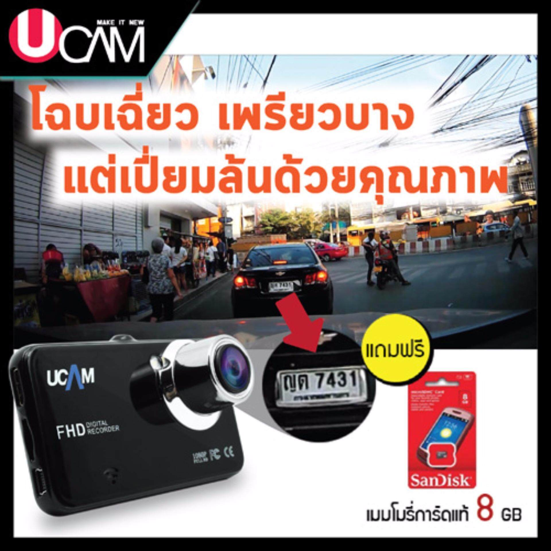 UCAM กล้องติดรถยนต์ windy black box FULL HD 1080P (พร้อมเมมโมรี่การ์ด 8 GB)