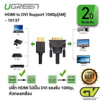 UGREEN รุ่น 10137 สาย HDMI ไปเป็น DVI D Cable 24+1 ใช้งานได้ 2 ทิศทาง Bi-Directional Male to Male Gold Plated Support 1080P สำหรับ TV DVD and Projector Xbox360 PS4 ทีวี โปรเจคเตอร์ คอมพิวเตอร์ จอมอนิเตอร์ จอคอม ยาว 5M