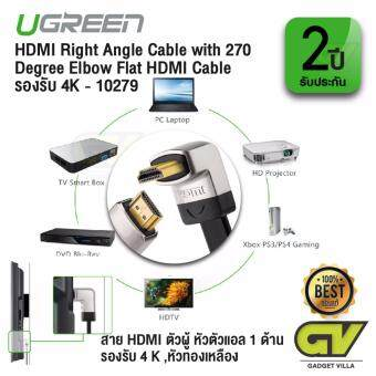 UGREEN รุ่น 10279 สาย HDMI Right Angle Cable หัวตัวแอล L with 270 Degree Elbow Flat HDMI Cable รองรับ 4K 3D Ethernet and ARC for Roku Boxee Xbox360 PS3 Blu Ray Player TV and More 2M