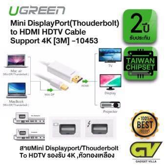ประกาศขาย UGREEN รุ่น 10453 สาย หัว Mini DisplayPort to HDMI HDTV Cable รองรับ 4K Resolution ยาว 3m Macbook คอมพิวเตอร์ แท็บเล็ต ทีวี โปรเจคเตอร์ ด้วยช่อง MIni Disport