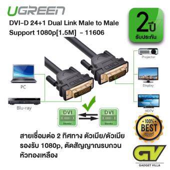 UGREEN รุ่น 11606 สาย หัว DVI-D 24+1 Dual Link Male to Male Digital Video Cable หัวทองเหลือง with Ferrite Core Support 2560x1600 for สำหรับ TV  DVD and Projector Xbox360 PS4 ทีวี โปรเจคเตอร์ คอมพิวเตอร์ จอมอนิเตอร์ จอคอม 1.5M