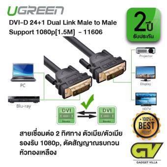 รีวิว UGREEN รุ่น 11606 สาย หัว DVI-D 24+1 Dual Link Male to Male Digital Video Cable หัวทองเหลือง with Ferrite Core Support 2560x1600 for สำหรับ TV  DVD and Projector Xbox360 PS4 ทีวี โปรเจคเตอร์ คอมพิวเตอร์ จอมอนิเตอร์ จอคอม 1.5M