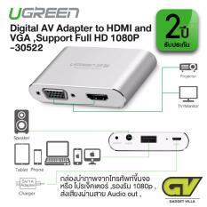 ต้องการขาย UGREEN รุ่น 30522 Digital AV Adapter, USB Standard A to
