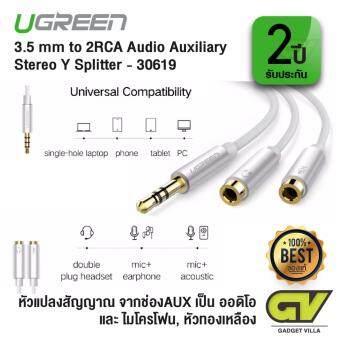 รีวิวพันทิป UGREEN รุ่น 30619 สาย 3.5mm AUX ไปเป็น 2RCA Audio แยก เสียง และ ไมค์ Auxiliary Stereo Y Splitter Cable ใช้งานกับ Macbook และโน๊ตบุ๊ครุ่นอุ่นๆ ได้
