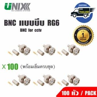 Unix BNC แบบบีบ RG6 สำหรับ กล้องวงจรปิด (100หัว)