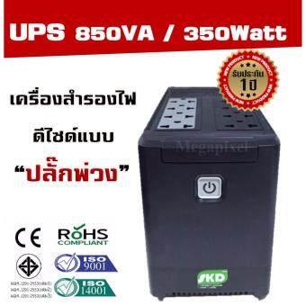 เครื่องสำรองไฟ (ปลั๊กบน) UPS รุ่น 850VA/350W สามารถใช้แทนปลั๊กพ่วงและสำรองไฟได้ กันไฟตกไฟกระชาก