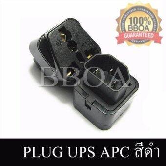 รีวิวพันทิป หัวแปลง ปลั๊ก ups IEC to 3 PIN ให้เป็นปกติ สีดำ