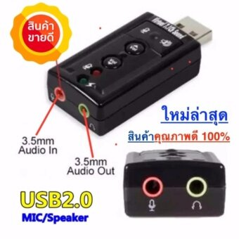 USB 2.0 3D Virtual 12Mbps External 7.1 Channel Audio Sound Card Adapter DH