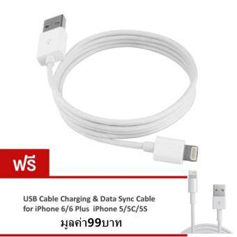 USB Cable Charging สายชาร์จ / Data Sync Compatible with iPhone 6 /6 Plus / 7/ 7plus /5 / 5S (White) ฟรี iPhone 6 Cable