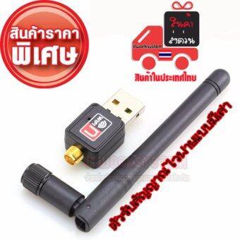 ซื้อ/ขาย USB WIFI Wireless Adapter Network 150Mbps with Antenna ตัวรับไวไฟแบบมีเสา (สีดำ)