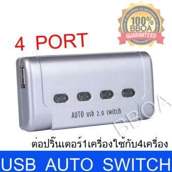 USB2.0 Auto Switcher 4port ต่อ Printer 1 เครื่อง ใช้กับคอม 4เครื่อง