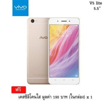 Vivo V5 Lite (Ram 3GB) 4G LTE + ติดฟิล์มใส ฟรีเคสซิลิโคน