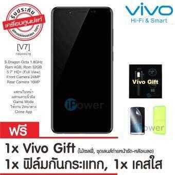 Vivo V7 ( วีโว่ V7 ) (Black) กล้องหน้า 24MP. เครื่องใหม่ เครื่องแท้ รับประกันศูนย์ แถมฟรีฟิล์มกันกระแทก+เคสใส+V7 Gift