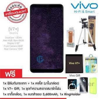 Vivo V7Plus ( V7+) (ฺBlack) เครื่องใหม่ เครื่องแท้ รับประกันศูนย์ แถมฟรีฟิล์มกันกระแทก+เคสใส+Ring Holder (แหวนติดหลังโทรศัพท์)+V7 Plus Gift+Cleaning (ชุดทำความสะอาดสมาร์ทโฟน+ขาตั้งกล้อง+แบตสำรอง 5600mAh.