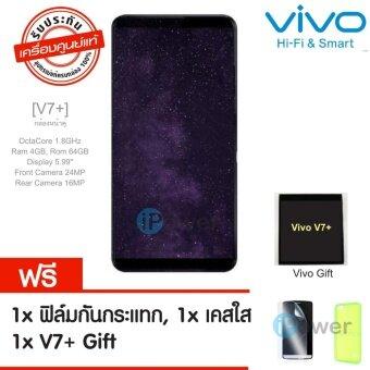 Vivo V7Plus ( V7+) (Black) เครื่องใหม่ เครื่องแท้ รับประกันศูนย์ แถมฟรีฟิล์มกันกระแทก+เคสใส+V7 Plus Gift
