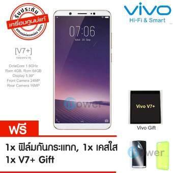 Vivo V7Plus ( V7+) (Gold) เครื่องใหม่ เครื่องแท้ รับประกันศูนย์ แถมฟรีฟิล์มกันกระแทก+เคสใส+V7 Plus Gift