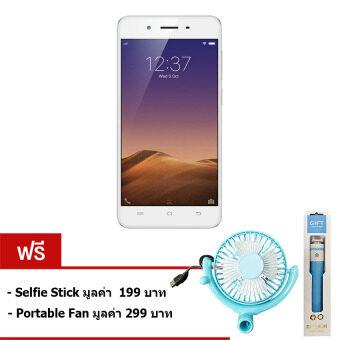 Vivo Y55 16GB (Gold) Free Selfie Stick + Portable Fan