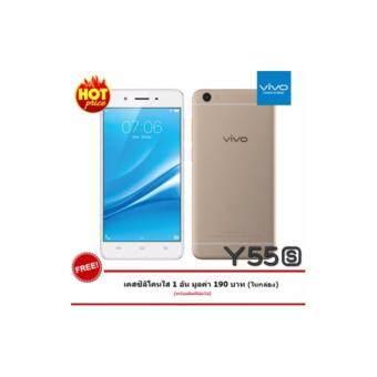 Vivo Y55s 16GB-ประกันศูนย์ 1 ปี ฟรี เคส + ฟิล์ม + ไม้เซลฟี่