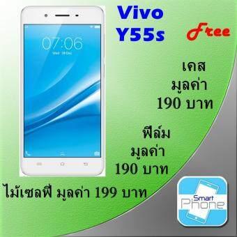 Vivo Y55s 16GB - ประกันศูนย์ (Gold) ฟรี ของแถม 7 รายการ (เคส + ฟิล์ม+ร่ม Vivo + ไฟ LED Light+แก้วน้ำ vivo+ ไม้เซลฟี่ + แหวนตั้งเครื่ิอง )