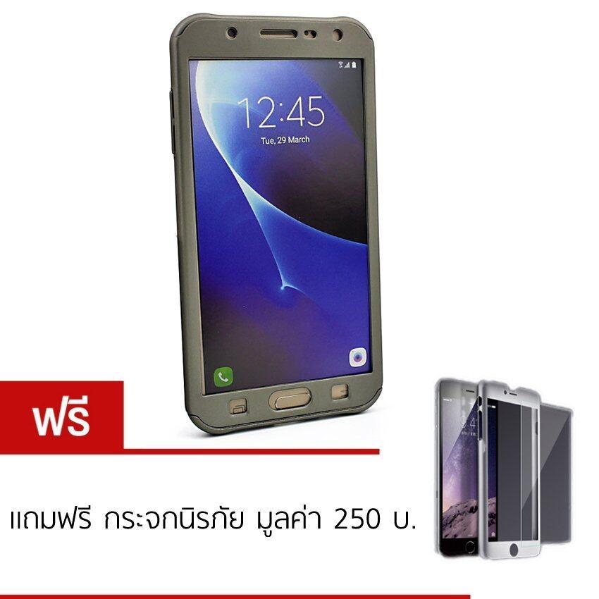 VORSON เคสประกอบ โค้งมน 360 องศา สำหรับ Samsung Galaxy J7 (ตัวแรก) (สีเมทัลลิก) แถม ฟรีกระจกนิรภัย ลดราคา