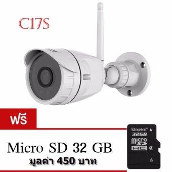 VStarcam C17S 2MP. 1080P Outdoor IP Camera แถมฟรี Kingston Micro SD 32GB calss10