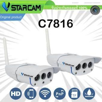 กล้องวงจรปิดแบบไร้สาย Vstarcam C7816WIP IPCAM
