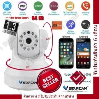 VSTARCAM กล้อง HD ONVIF รุ่น C7837 (White)
