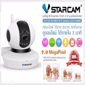 VSTARCAM IP Camera Full-HD WIF กล้องวงจรปิดไร้สาย ดูผ่านมือถือ รุ่น C23S (image 0)