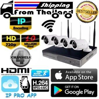 ชุดกล้องวงจรปิด Wifi 4CH IP Kit Set 1.0 MP ล้านพิกเซล กล้อง 4 ตัว 720p ทรงกระบอก HD อินฟราเรดล่าสุด เครื่องบันทึก HD 4CH เลนส์ 3.6mm Wi - Fi Wireless ฟรีอะแดปเตอร์ ฟรีขายึดกล้อง