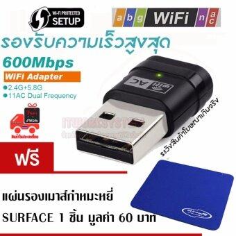 Wifi Ac 600 Mbps Dual Band USB Wi Fi Adapter 2.4 G + 5 GHzตัวรับไวฟาย แบบสองคลื่น เทคโนโลยีใหม่ล่าสุด พร้อมแผ่นรองเมาส์ (image 0)