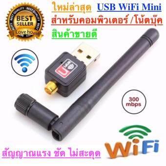 ใหม่ล่าสุด! ของแท้! มีรับประกัน! ตัวรับ WIFI สำหรับคอมพิวเตอร์ โน้ตบุ๊ค แล็ปท็อป ตัวรับสัญญาณไวไฟ แบบมีเสาอากาศ รับไวไฟ เสาไวไฟความเร็วสูง ขนาดเล็กกระทัดรัด Mini USB 2.0 Wireless Wifi Adapter 802.11N 300Mbps