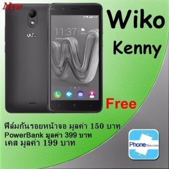 Wiko Kenny 16GB -ประกันศูนย์ ฟรี เคส + ฟิล์ม+PowerBank5600m